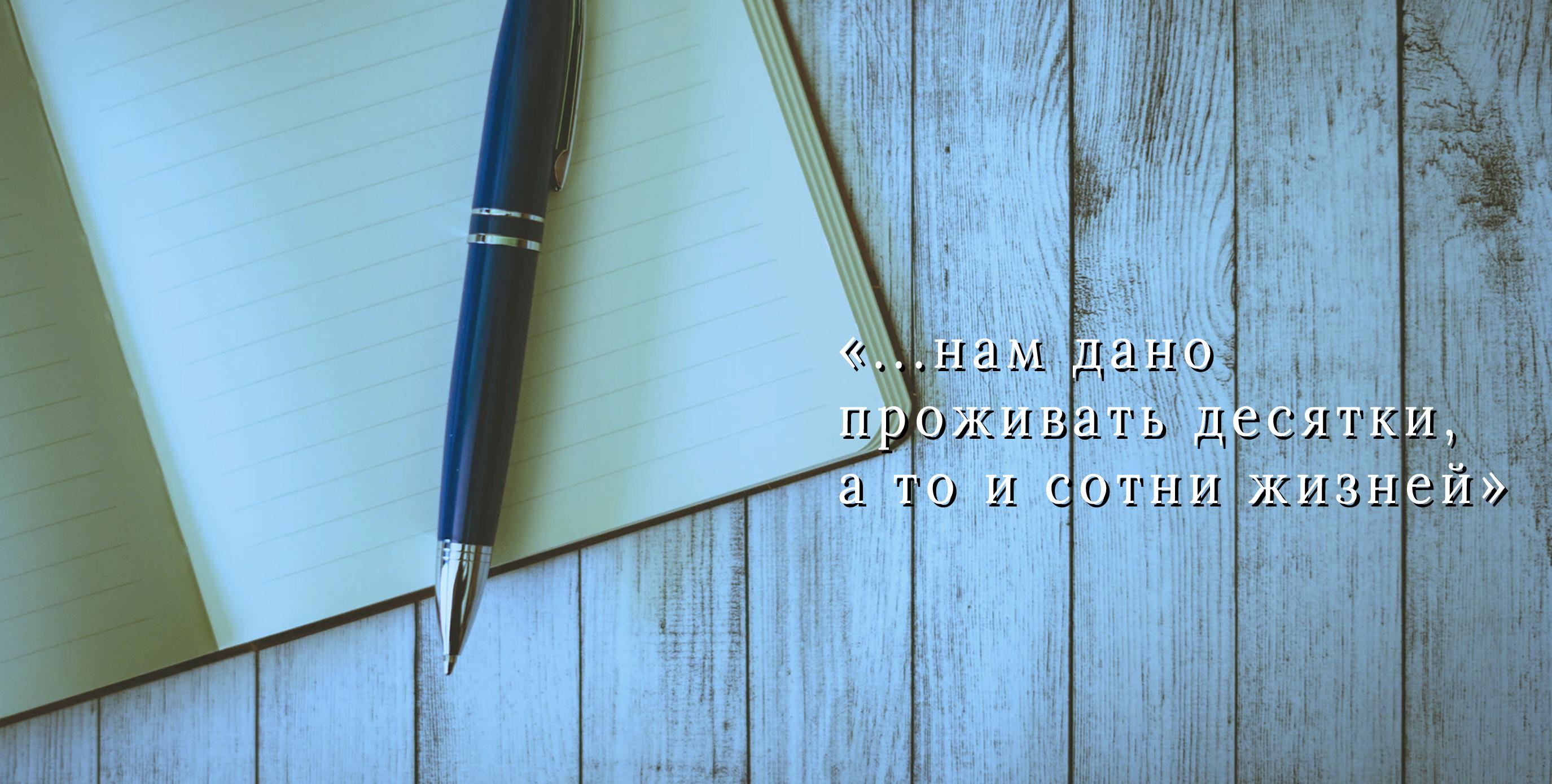 Выпуск 5. О творческом пути, судьбе и писательском мастерстве